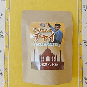 そのまんまチャイパッケージ|紅茶通販専門店 いい紅茶ドットコム