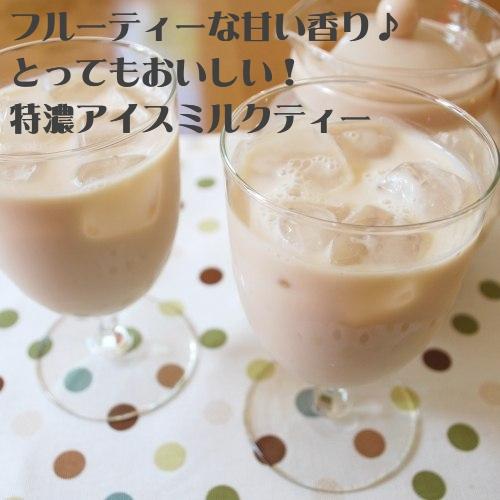 紅茶通販専門店 いい紅茶ドットコム特濃アイスミルクティー