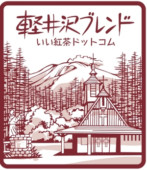 軽井沢ブレンドティーバッグ 紅茶通販専門店 いい紅茶ドットコム