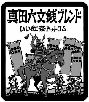 真田六文銭ブレンドティーバッグ 紅茶通販専門店 いい紅茶ドットコム